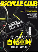 BiCYCLE CLUB 2016年11月号 No.379