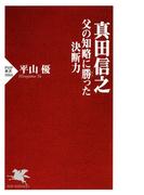 真田信之 父の知略に勝った決断力(PHP新書)