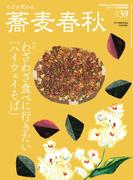蕎麦春秋Vol.39