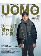 UOMO 2016年11月号