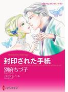 封印された手紙(ハーレクインコミックス)