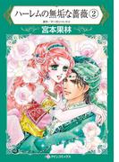 ハーレムの無垢な薔薇 2(ハーレクインコミックス)
