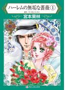 ハーレムの無垢な薔薇 1(ハーレクインコミックス)