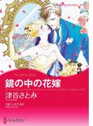 鏡の中の花嫁(ハーレクインコミックス)
