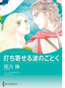 打ち寄せる波のごとく(ハーレクインコミックス)