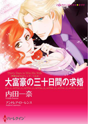 大富豪の三十日間の求婚(ハーレクインコミックス)