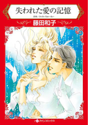 失われた愛の記憶(ハーレクインコミックス)