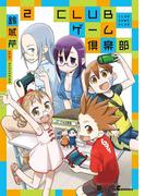 電撃4コマ コレクション CLUBゲーム倶楽部(2)(電撃コミックスEX)