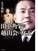 田中角栄と越山会の女王