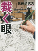 裁く眼(文春e-book)
