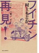 フイチン再見! 8(ビッグコミックス)