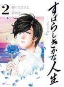 すばらしきかな人生-まさみ- 2(ビッグコミックス)