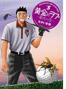 黄金のラフ2~草太の恋~ 5