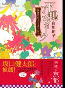 【期間限定価格】下鴨アンティーク 神無月のマイ・フェア・レディ
