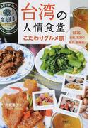 台湾の人情食堂こだわりグルメ旅 台北、台南、高雄の魅力、新発見!