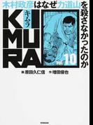 KIMURA vol.10 木村政彦はなぜ力道山を殺さなかったのか