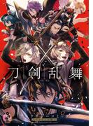 刀剣乱舞-ONLINE-アンソロジーコミック~スクエニの陣~(Gファンタジーコミックス)