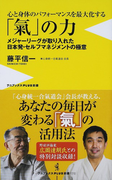 心と身体のパフォーマンスを最大化する「氣」の力 メジャーリーグが取り入れた日本発・セルフマネジメントの極意