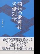 昭和の歌舞伎名優列伝
