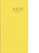 茶道手帳 平成29年(2017)版