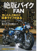 絶版バイクFAN 70's〜80's Vintage Motorcycle Vol.2 絶版ビギナー&リターンライダーの愛読書/CB750フォア/Z1/ニンジャ/SS/KH/CBヨンフォア