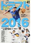 アマチュア野球 vol.41 特集ドラフト2016