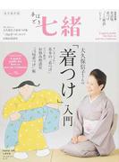 大久保信子さんの「着つけ」入門 永久保存版