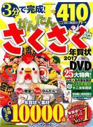 かんたんさくさく年賀状2017とり年スペシャル 3分で完成! 付属資料:DVD-ROM(1枚) 他