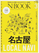 N:BOOK The Finest City Guide Book of Around NAGOYA Vol.3