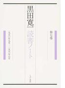 黒田寛一読書ノート 第7巻 1950年9月−1951年8月