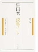 黒田寛一読書ノート 第8巻 1951年9月−1952年4月