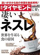 週刊ダイヤモンド 2016年10月1日号 [雑誌]