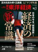 週刊東洋経済2016年10月1日号