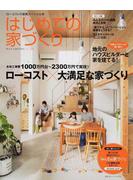 はじめての家づくり No.29 1000万円台からのローコスト×大満足な家づくり