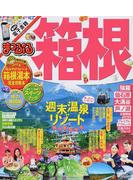 箱根 2016−2