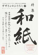 デザインのひきだし プロなら知っておきたいデザイン・印刷・紙・加工の実践情報誌 29 特集和紙