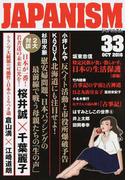 ジャパニズム 33 桜井誠×千葉麗子対談
