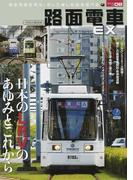 路面電車EX vol.08(2016) 特集・日本のLRVのあゆみとこれから