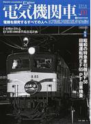電気機関車EX 電機を探究するすべての人へ Vol.01(2016Autumn) 特集昭和の特急牽引機EF58/田端運転所EF65 PF台車検査