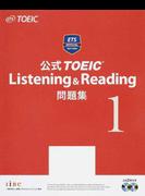 公式TOEIC Listening & Reading問題集 1