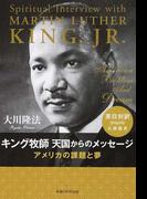 キング牧師天国からのメッセージ アメリカの課題と夢 英日対訳
