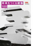 未来をつくる建築100