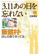 【全1-5セット】【大増量試し読み版】3.11 あの日を忘れない(Akita Documentary Collection)