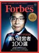 ForbesJapan 2016年11月号