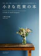 小さな花束の本