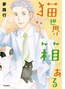 猫の世界には箱がある(MIU 恋愛MAX COMICS)