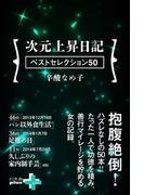 次元上昇日記 ベストセレクション50(幻冬舎plus+)