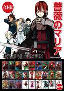 【合本版】薔薇のマリア 全27巻(角川スニーカー文庫)