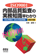 ISO9001内部品質監査の実務知識早わかり(改訂5版)