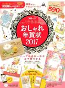 おしゃれ年賀状 2017